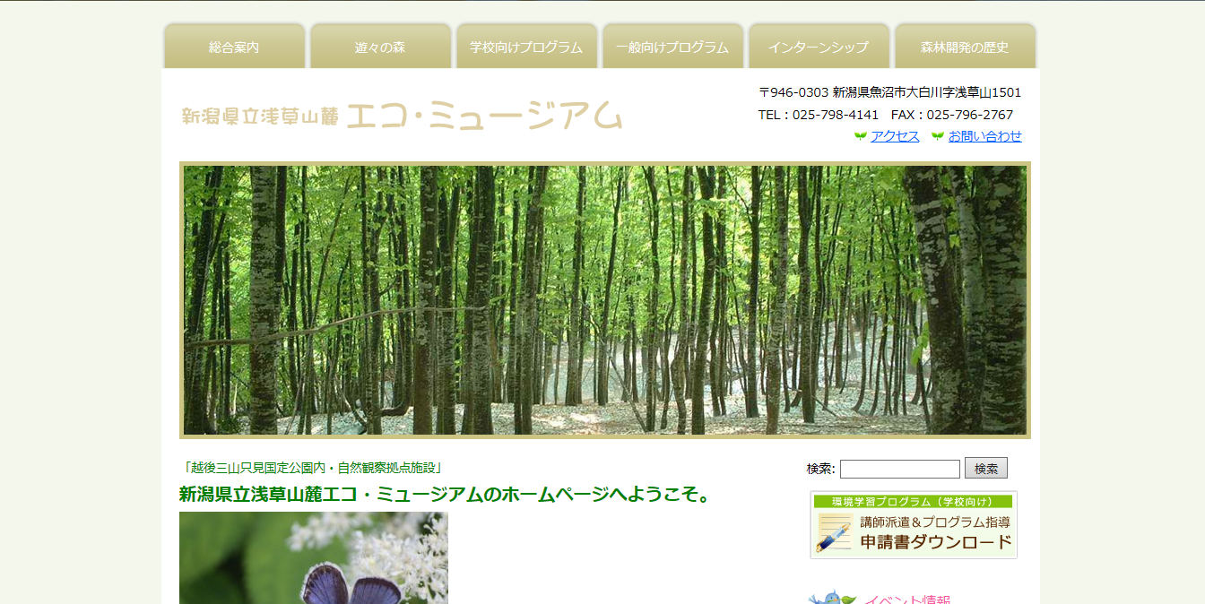 新潟県立浅草山麓エコ・ミュージアム