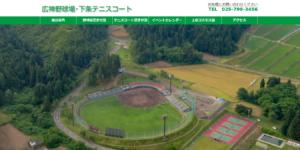 広神野球場・下条テニスコート