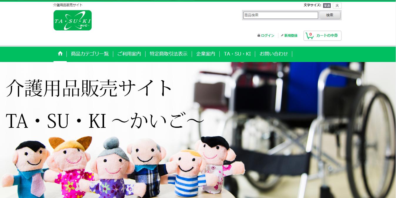 須田義肢製作所